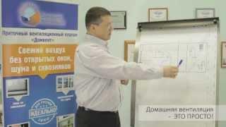 Домашняя вентиляция - это просто! Выпуск 1. Как работает естественная вентиляция.(, 2013-06-10T09:24:28.000Z)