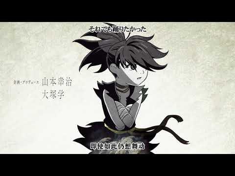 """Dororo Opening Theme """"Kaen"""" By Queen Bee"""
