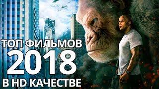 Топ фильмов 2018 доступных в HD качестве #2