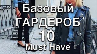 Базовый гардероб - Мой ТОП 10 Необходимых Вещей(Загляните на мой сайт http://AnnaYakimenko.com В этом видео говорю о стильном базовом гардеробе, поэтому выбрала для..., 2016-09-20T09:01:48.000Z)