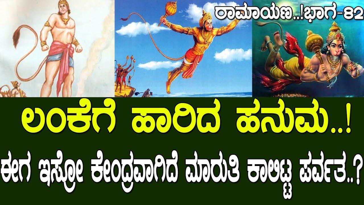 ಲಂಕೆಗೆ ಹಾರಿದ ಹನುಮ..!ಈಗ ಇಸ್ರೋ ಕೇಂದ್ರವಾಗಿದೆ ಮಾರುತಿ ಕಾಲಿಟ್ಟ ಪರ್ವತ..? Ramayana part 82