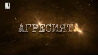 """""""Агресия"""" - филм за българската следа в Пражката пролет и истинските дисиденти!"""