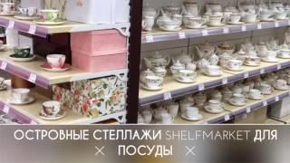 Стеллажи для магазина любого формата(, 2016-08-21T19:57:30.000Z)