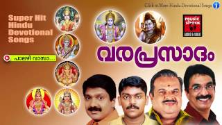 പാലാഴിവാസ | Hindu Devotional Songs Malayalam | Varaprasadam | Vishnu Devotional Songs