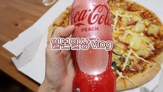 복숭아 콜라와 우동 만들어 먹는 매일 똑같은 일본 일상 브이로그 | 일본일상vlog