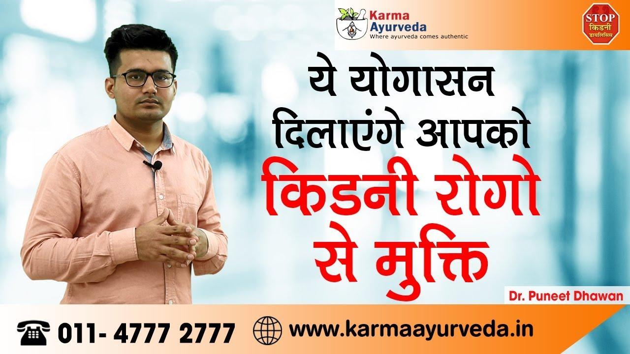 Yoga Exercise For Kidney Failure Problems À¤• À¤¡à¤¨ À¤ª À¤° À¤¬ À¤²à¤® À¤¸ À¤• À¤² À¤ À¤Ÿ À¤ª 4 À¤¯ À¤— À¤ª À¤œ À¤œ Youtube