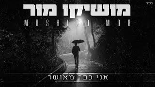 מושיקו מור – אני כבר מאושר  By.Tamir Zur & Osher Cohen))