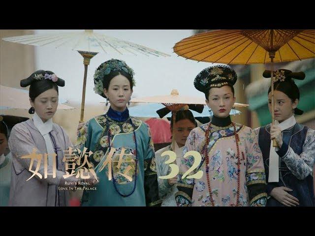 如懿傳 32 | Ruyi's Royal Love in the Palace 32(周迅、霍建華、張鈞甯、董潔等主演)