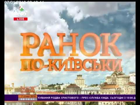 Телеканал Київ: 07.01.18 Ранок по-київськи