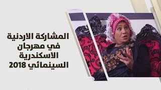 امل الدباس وحمد نجم - المشاركة الاردنية في مهرجان الاسكندرية السينمائي 2018