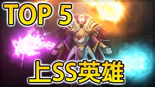【TOP 5】我爬SS所使用的英雄!【尚恩Shawn】Top 5 Heroes I Used To Climb SS-S14