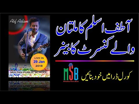 #023 Atif Aslam Flyer in Multan