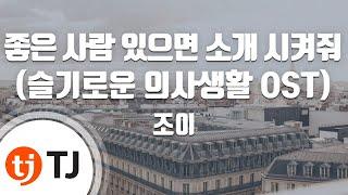 Gambar cover [TJ노래방] 좋은사람있으면소개시켜줘 - 조이(Joy) / TJ Karaoke