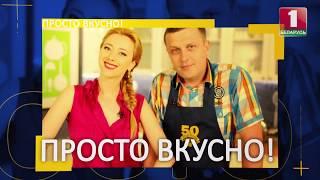 Готовим блюда белорусской кухни: Тертюха, Сациски, Сбитень. 50 рецептов первого