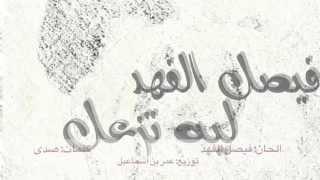 فيصل الفهد - ليه تزعل 2014