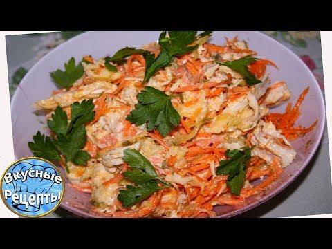 Вкуснейший салат с корейской морковкой и курицей