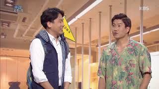 개그 콘서트 - '양선일 투잡 공화국!!. 20180624
