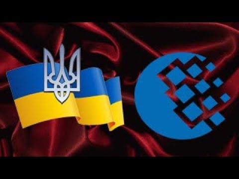 ✅ Как Вывести WebMoney (Вебмани) В Украине? Самый Простой Способ