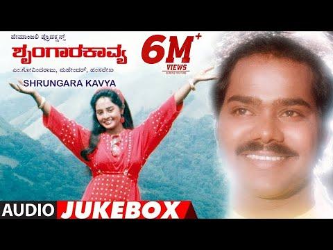 Shrungara Kavya Audio Jukebox | Shrungara Kavya Kannada Movie Songs | Raghuveer, Sindhu | Hamsalekh