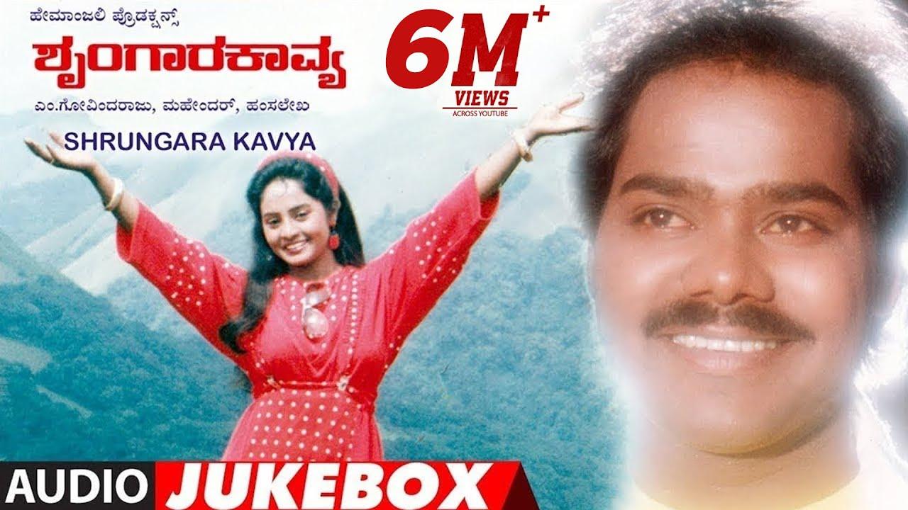 shrungar kavya kannada film songs