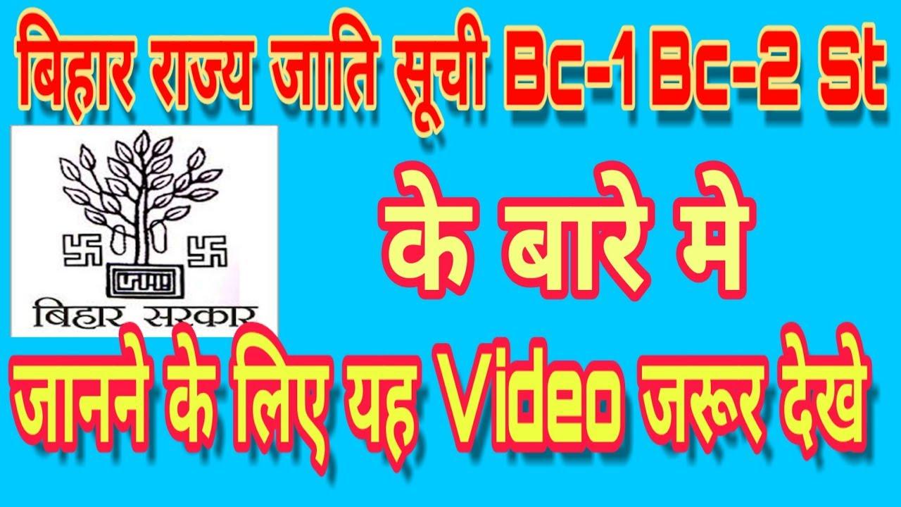 Bihar State Caste List Bc-1 Bc-2 Stबिहार राज्य जाति सूची Bc-1 Bc-2 St