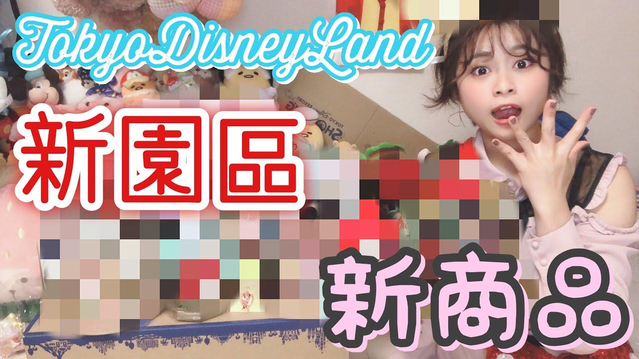 〔東京迪士尼〕New Fantasyland新園區、新商品大公開!2020年大規模開發計畫〔美女與野獸〕〔大英雄天團〕
