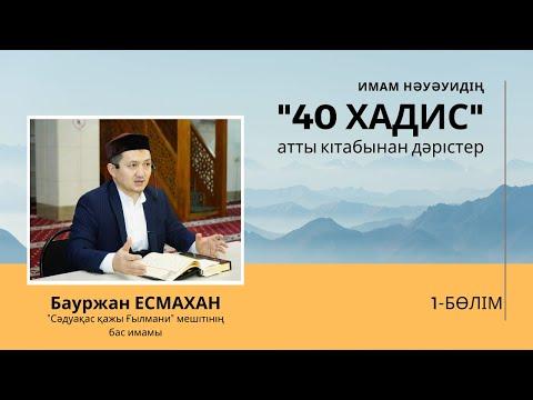 Бауыржан ЕСМАХАН: 40 ХАДИС (1-бөлім)