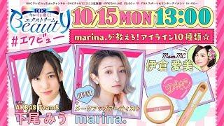 【ゲスト:下尾みう(AKB48)・marina.(ヘアメイクアップアーティスト)】10/15(月) DHCキレイを磨く!エクストリームBeauty【DHC】 thumbnail