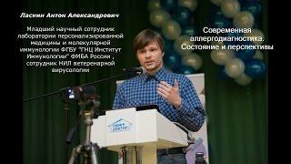 Семинар 2016.05.18 Доклад Ласкина Антона Александровича