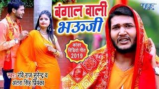 #Antra Singh Priyanka और #Ravi Raj Surendra का यह काँवर गीत मार्किट में तहलका मचा दिया