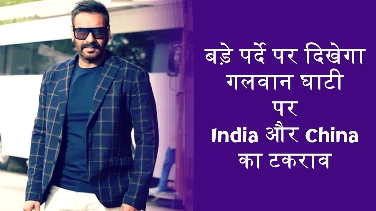 गलवान घाटी में हुए हमले पर Ajay Devgan बनाएंगे Film, बड़े पर्दे पर दिखेगा India और China का टकराव