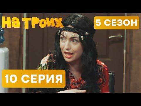 На троих - 5 СЕЗОН - 10 серия   ЮМОР ICTV