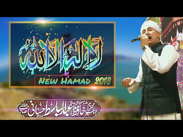 Hafiz Abdul Basit hassani new Naat 2017 Dec lalamusa