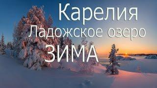 Карелия. Ладожское озеро. Зима.(Ладожское озеро, Карелия, Зима. Решил снять на видео красоту природы России, а именно Ладожское озеро зимой..., 2016-12-13T20:53:33.000Z)