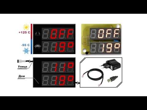 знакомство с термометром
