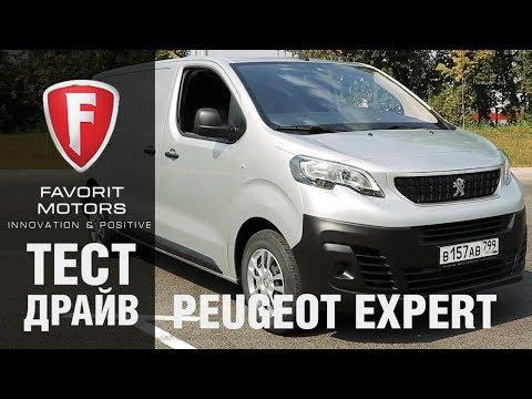 Видеообзор Пежо Эксперт: тест-драйв нового Peugeot Expert 2017-2018 модельного года FAVORIT MOTORS