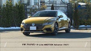 tvk「クルマでいこう!」公式 VW アルテオン 2018/3/4放送