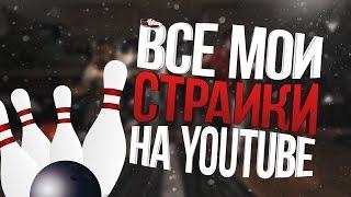 #Страйки на Ютубе - Как убрать #страйк с канала