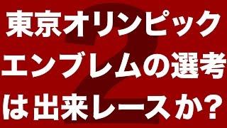 東京オリンピックのエンブレムの選考は出来レース? - RADIO KY #0120
