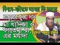 Bangla waz- Mufti bojlur rashid- মুফতী বুজলুর রশিদ- রাসুল সা. এর জুব্বা দান, সিরাজগজ্ঞ মাহফিল Mp3