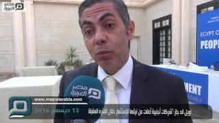 مصر العربية |   اويل اند جاز: