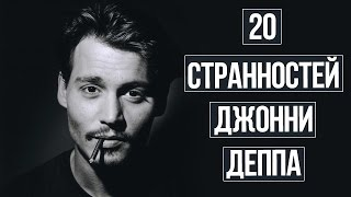 Download 20 СТРАННОСТЕЙ ДЖОННИ ДЕППА Mp3 and Videos