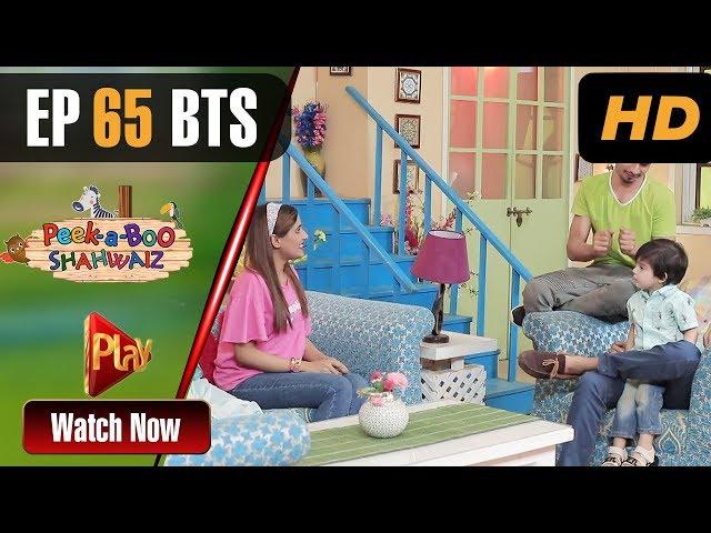 Peek A Boo Shahwaiz - Episode 65 BTS   Play Tv Dramas   Mizna Waqas, Hina Khan   Pakistani Drama