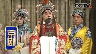 《中国京剧音配像精粹》 20190624 京剧《甘露寺 美人计 回荆州》 1/2| CCTV戏曲