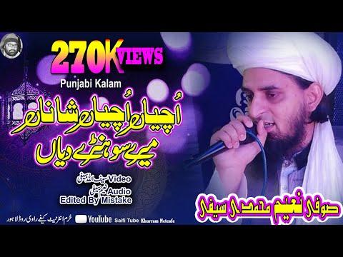 Uchiya Uchiya Shana Mare Sona Diya Saifi naat Sufi Naeem Muhammadi Saifi
