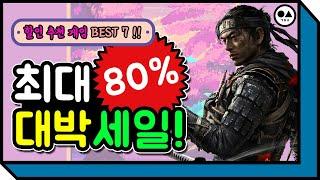 플스 5월 초대박 세일! 추천 게임 BEST 7