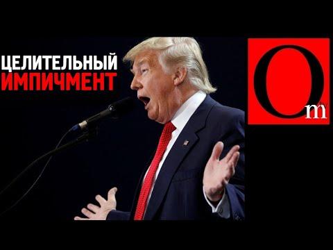 Целительный импичмент. Что для США хорошо, то для России...