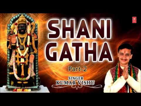 Shani Gatha in Parts, Part 2 by Kumar Vishu I Full Audio Song I Art Track