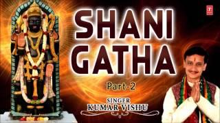 Shani Gatha in Parts, Part 2 by Kumar Vishu I Full Audio Song I Art Track