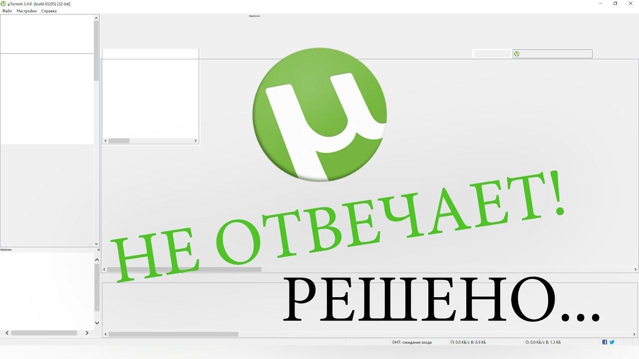 utorrent загрузка метаданных